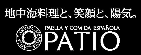 PATIO 公式WEBサイト